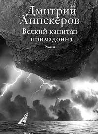«Всякий капитан - примадонна» - подчеркнуто серьезный разговор о жизни (обложка книги) (Фото: пресс-служба издательства