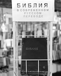 Библия в новом переводе стала полноценным литературным произведением (фото: ИТАР-ТАСС)