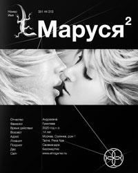 Все персонажи «Маруси 2» совершенно очевидно выдуманы (фото: marusya.ru)