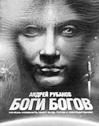 Жанр для нового романа Рубанова – лишь удобная форма (обложка книги) (Фото: tradebook.ru)