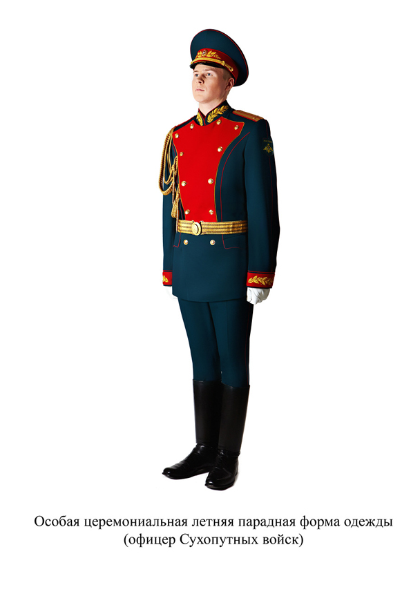 Одежда Офицера