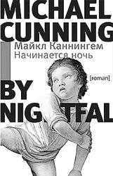«Начинается ночь» - пятый роман Каннингема