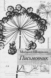 Роман «Письмовник» – это переписка влюбленных (Фото: chitaem-vmeste.ru)