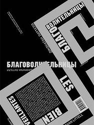 Эту книгу критики уже признали лучшим переводом года (фото: admarginem.ru)