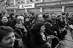 По оценке организаторов митинга Народного фронта, в нем приняли участие более 6 тысяч человек. Участники митинга приняли резолюцию в поддержку курса правительства  (фото: ИТАР-ТАСС)