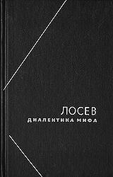 Лосев А.Ф. «Диалектика мифа» (фото: aldebaran.ru)