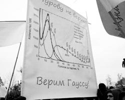 Оппозиции распределение вероятности показалось не очень реальным (Фото: eruditor.ru)