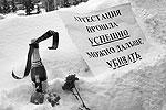 """Акция была организована через социальные сети. В ней принимали участие и те граждане, которые сами или члены семей которых когда-то пострадали от неправомерных действий полицейских <a href = """"http://vz.ru/news/2012/3/15/568559.html"""" target = """"_blank"""">Подробности</a>(фото: ИТАР-ТАСС)"""