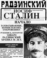 Сталин сам указал автору, как писать эту книгу(фото: ast.ru)