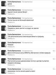Скриншот твиттера сотрудницы «Эха Москвы» Антонины Самсоновой (фото: twitter.com/toniasamsonova)