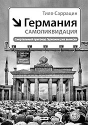 По результатам продаж труд Саррацина стал самой успешной немецкой политической книгой десятилетия(фото: Рид Групп)