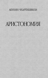 Аристономия, – объясняет нам писатель, – это закон всего лучшего, что накапливается в душе отдельного человека или в коллективном сознании общества (фото: zakharov.ru)