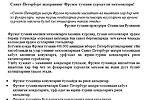 Это узбекский вариант правил для гостей Фрунзенского района. Плакаты переведены на три языка: узбекский, таджикский и азербайджанский. По данным авторов идеи, именно эти национальности среди приезжих в город на Неве представлены больше всего (фото: пресс-служба Фрунзенского района СПб)