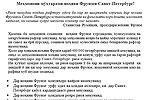 И наконец, кодекс правил для приезжих на таджикском языке (фото: пресс-служба Фрунзенского района СПб)