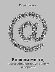 По Ширки, Интернет придал новое качество такой архиважной для современного человека вещи, как досуг (фото: careerpress.ru)