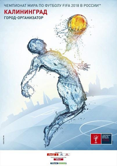 по чемпионата года в мира г калининграде футболу 2018
