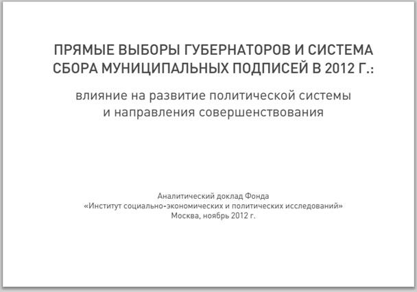 Ознакомиться с текстом доклада вы можете кликнув на изображение