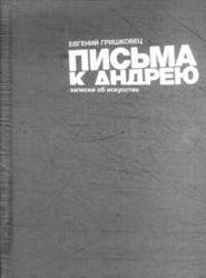 Эта книга - попытка ответить на вопросы, которые ставит Андрей Тарковский в своих дневниках (Фото: azbooka.ru)