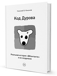 В книге Кононова Дуров предстает не только светочем креативного бизнеса, но также примитивным манипулятором(фото: Издательство «Манн, Иванов и Фербер»)