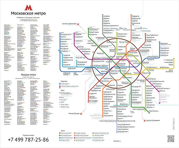 Схема метро от дизайнера Ильи