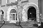 Выбитое окно блинной в Копейске из-за волны, вызванной падением метеорита. Над территорией Уральского федерального округа произошло разрушение метеорита, частично сгоревшего в нижних слоях атмосферы, осколки упали в Челябинской области (фото: ИТАР-ТАСС)
