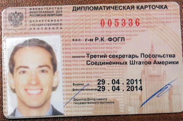 Дипломатическая карточка Райана Фогла