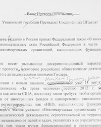 Черновик письма представителей организации
