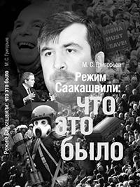 Книга Максима Григорьева «Режим Саакашвили: что это было» (фото: kpole.ru)