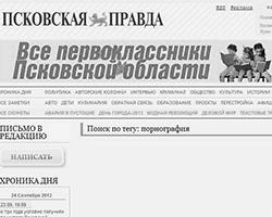 (фото: pravdapskov.ru)