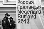 За последнее время отношения между Россией и Нидерландами заметно усложнились. Кроме возникшего спора вокруг судна Arctic Sunrise произошли неприятные инциденты, в которые оказались вовлечены дипломаты обеих стран (фото: ИТАР-ТАСС)