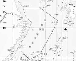 Опознавательная зона воздушной обороны в Восточно-Китайском море (фото: xinhuanet.com)