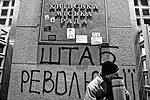 Митингующие после нескольких попыток штурма захватили здание Киевского городского совета (фото: ИТАР-ТАСС)