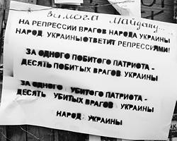 Угрозы «возмездия» на стенах Майдана(фото: Иванна Янина)