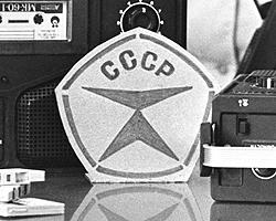 Государственный знак качества СССР (фото: ИТАР-ТАСС)