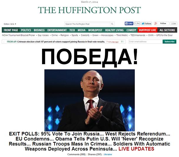 Крупнейший американский новостной сайт Huffingtonpost.com утром в понедельник, 17 марта, разместил на своей главной странице фотографию президента России Владимира Путина и заголовок «ПОБЕДА!». Так популярное онлайн-СМИ отреагировало на прошедший накануне референдум по самоопределению Крыма. Отметим, что для The Huffington Post пишут более 9000 блогеров, политиков и знаменитостей, ученых и экспертов. В заметке Википедии говорится, что представители Республиканской партии США считают The Huffington Post враждебным к их партии ресурсом