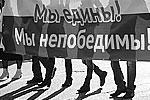 На фото - кадр с праздничного шествия в Севастополе. День народного единства России в Крыму отмечали с особым размахом (фото: Алексей Павлишак/ТАСС )
