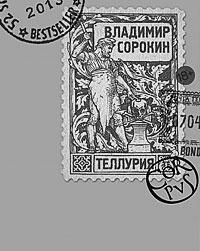 Сорокин – прямой наследник важной мамлеевской традиции, только Юрий Мамлеев пугает, а Сорокин – смешит (фото: издательство Corpus)