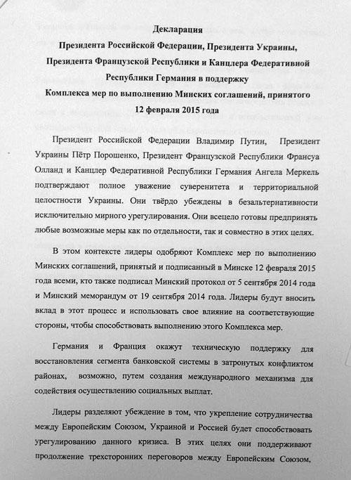 Обнародована декларация «нормандской четверки», ставшая итогом 16-часовых переговоров в Минске, начавшихся вечером 11 февраля, занявших ночь и завершившихся утром 12-го