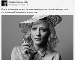 Кейт Бланшетт