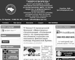 Люди обсуждают украинский сайт «Миротворец», где выкладываются личные данные – имена, биографии, домашние адреса, телефоны (фото: psb4ukr.org)