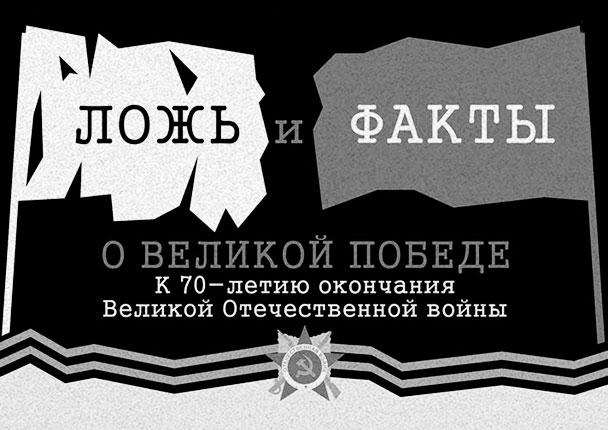 Мифы и правда о Великой Отечественной