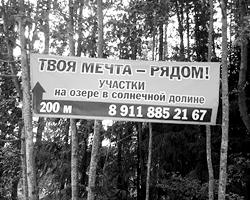 Вперед, вперед навстречу своей мечте (фото: Евгений Петров)