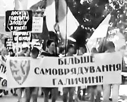 Галичина – регион депрессивный, а значит, какой-то экономический суверенитет для нее просто опасен (Фото: кадр из видео)