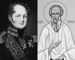 Александр I и  Феодор Томский(Фото: Wikipedia)