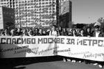 Москвичи приветствуют открытие новой станции (фото: Сергей Фадеичев/ТАСС )
