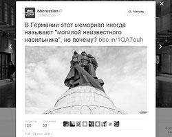 У руководства Русской службы Би-би-си может быть только один вариант реакции (Фото: скриншот сайта twitter.com/bbcrussian)