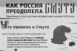 Как Россия преодолела Смуту