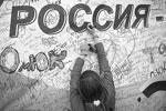 День народного единства в Омске (фото: Дмитрий Феоктистов/ТАСС )
