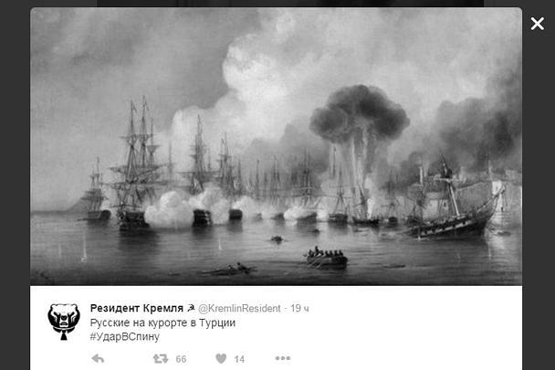 В ход пошли и художественные произведения, рассказывающие о битвах на Босфоре, где изображен горящий турецкий флот
