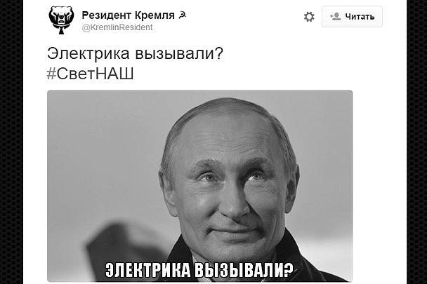 В соцсетях начал набирать популярность хэштег #СветНаш, запущенный интернет-пользователями. Путин в коллажах представляется то электриком, то несущим свет богом